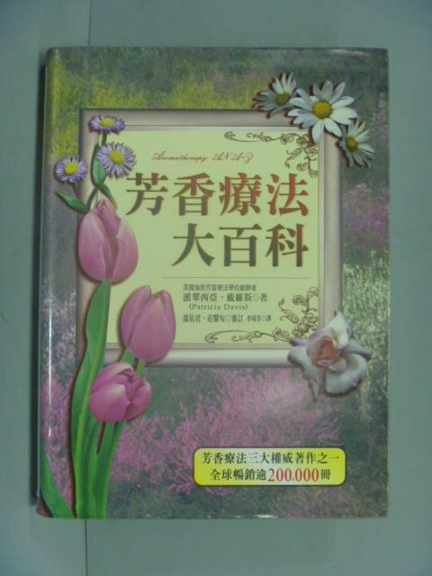 ~書寶 書T3/養生_GGA~芳香療法大百科_ 530_派翠西亞.戴維斯