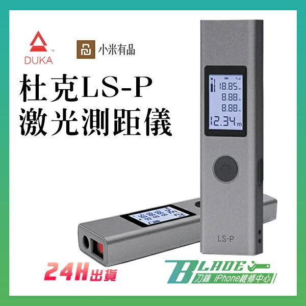 杜克LS-P激光測距儀 免  小米有品 測距器 長度 室內 建築 面積測量【刀鋒】