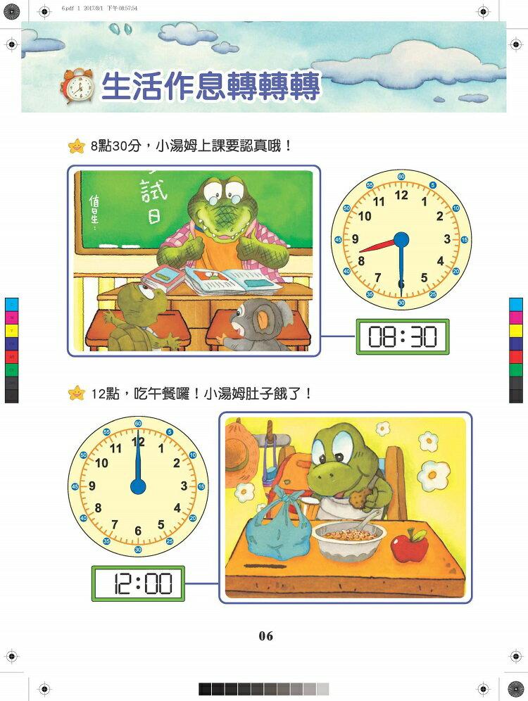 小牛津 - 認識時間時鐘寶盒 4