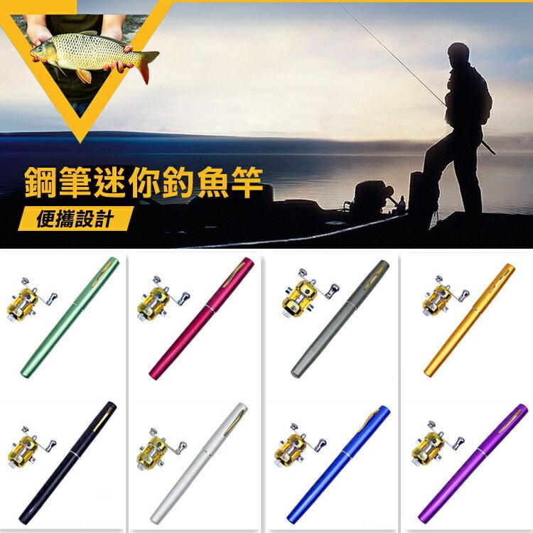 釣竿 魚竿│鋼筆型釣竿 口袋型釣竿 釣蝦竿 釣魚竿
