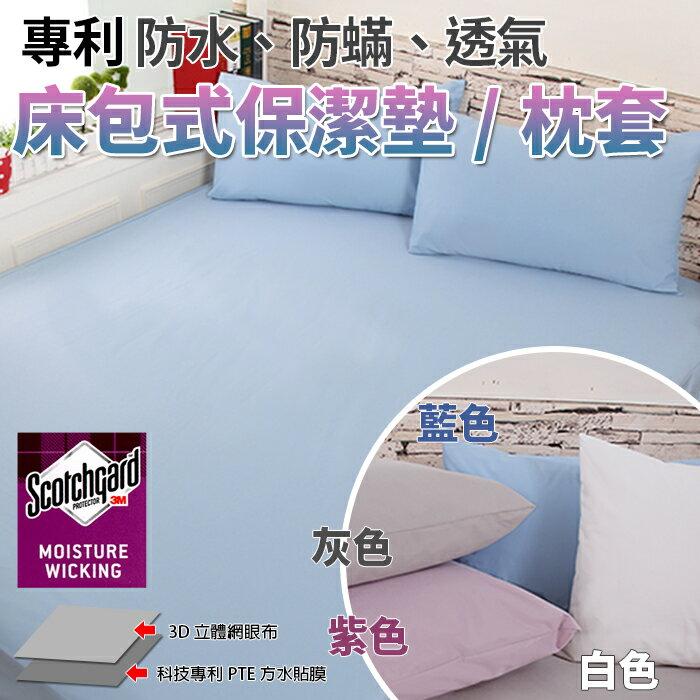 3M專利 防水透氣看護級防滲水床包保潔墊 白/紫/灰 雙人 5尺《GiGi居家寢飾生活館》