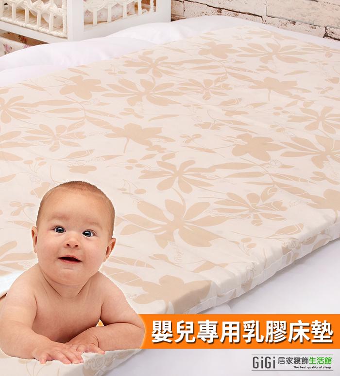 嬰兒乳膠床墊_幼教專用床墊_2*4尺 高2.5公分含布套《GiGi居家寢飾生活館》