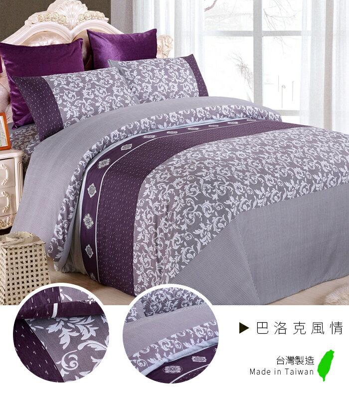 舒柔棉磨毛超細纖維3.5尺單人兩件式床包 巴洛克風情 天絲絨/天鵝絨《GiGi居家寢飾生活館》