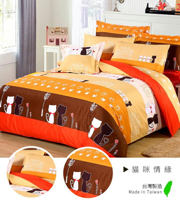 舒柔棉磨毛超細纖維5尺雙人三件式床包_貓咪情緣_天絲絨/天鵝絨《GiGi居家寢飾生活館》