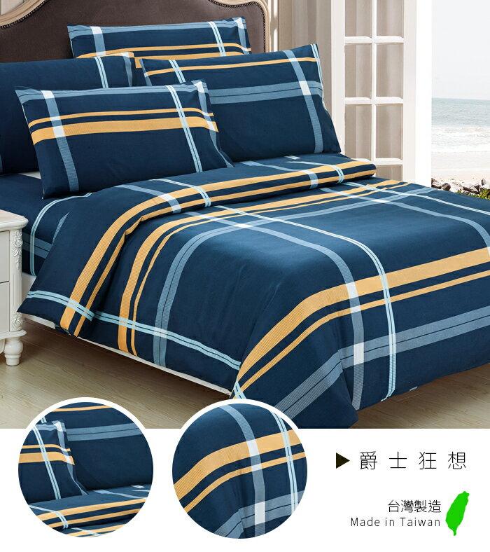 舒柔棉磨毛超細纖維5尺雙人三件式床包_爵士狂想_天絲絨/天鵝絨《GiGi居家寢飾生活館》
