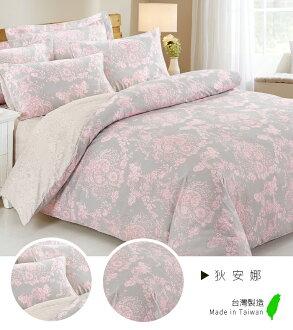 舒柔棉磨毛超細纖維3.5尺單人兩件式床包 狄安娜 天絲絨/天鵝絨《GiGi居家寢飾生活館》
