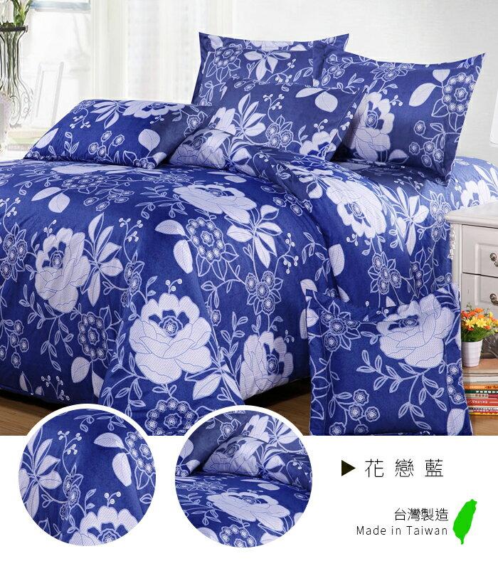 舒柔棉磨毛超細纖維6尺雙人加大三件式床包_花戀藍_天絲絨/天鵝絨《GiGi居家寢飾生活館》