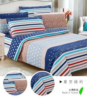 舒柔棉磨毛超細纖維5尺雙人三件式床包 星空紐約 天絲絨/天鵝絨《GiGi居家寢飾生活館》