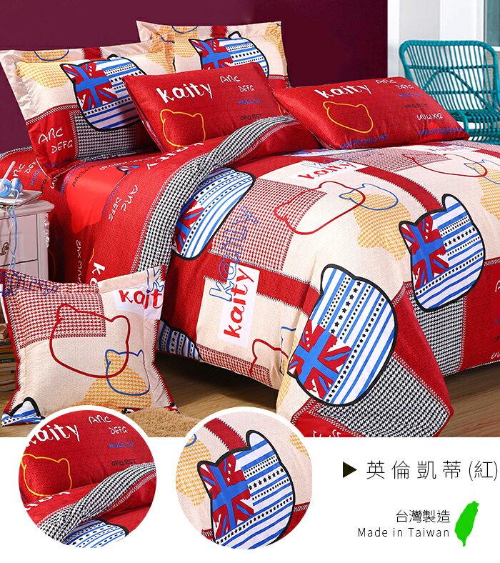 舒柔棉磨毛超細纖維6尺雙人加大三件式床包_英倫凱蒂(紅)_天絲絨/天鵝絨《GiGi居家寢飾生活館》