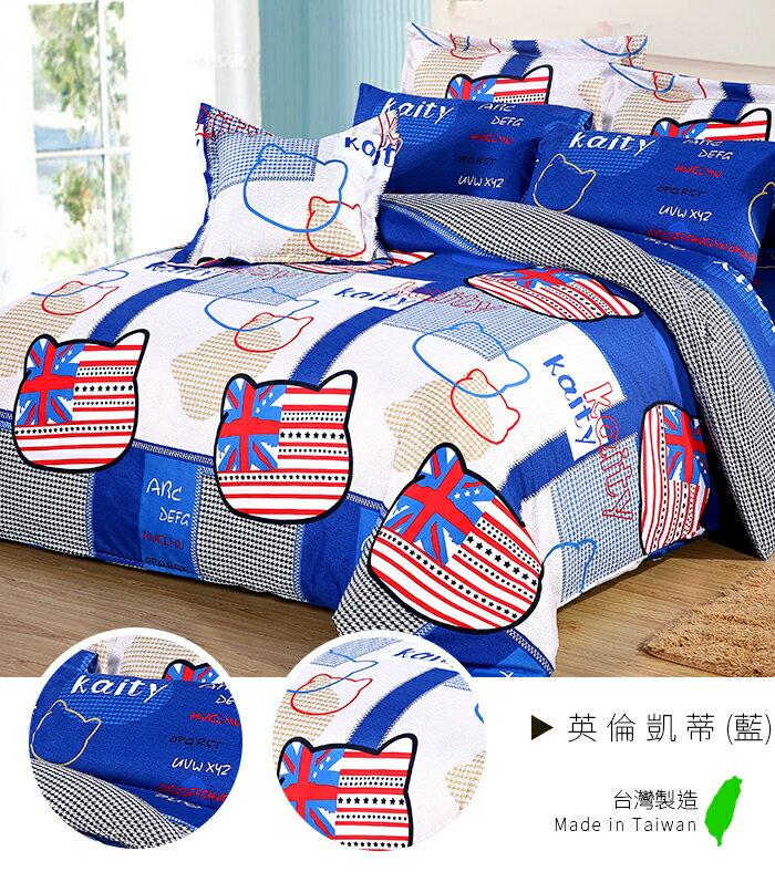 舒柔棉磨毛超細纖維6尺雙人加大三件式床包_英倫凱蒂(藍)_天絲絨/天鵝絨《GiGi居家寢飾生活館》
