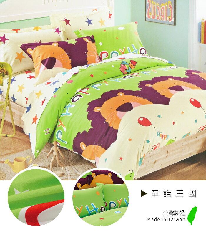 舒柔棉磨毛超細纖維3.5尺單人兩件式床包 童話王國 天絲絨/天鵝絨《GiGi居家寢飾生活館》