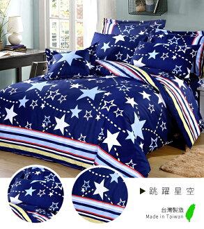舒柔棉磨毛超細纖維3.5尺單人兩件式床包 跳躍星空 天絲絨/天鵝絨《GiGi居家寢飾生活館》