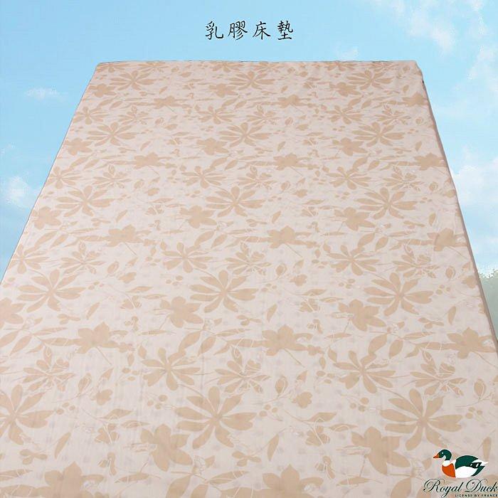 天然乳膠床墊 單人3尺x6.2尺x高5公分《GiGi居家寢飾生活館》