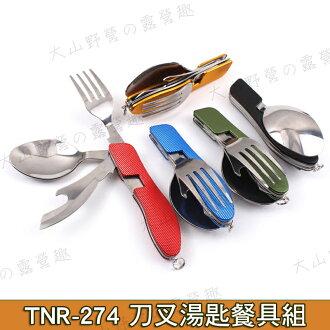 【露營趣】中和安坑 TNR-274 刀叉湯匙餐具組 環保餐具 開瓶器 折疊湯匙 摺疊刀 摺疊叉子