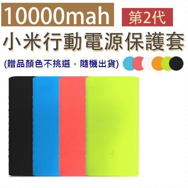 【免 】【119元 】買一送一【10000mAh 小米行動電源保護套】10000mAh