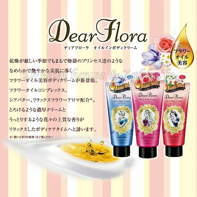 日本製 正版 Disney 迪士尼公主 Flora 香氛精油身體乳液 180g 《 3款任選 》 ★ 夢想家精品生活家飾 ★ - 限時優惠好康折扣