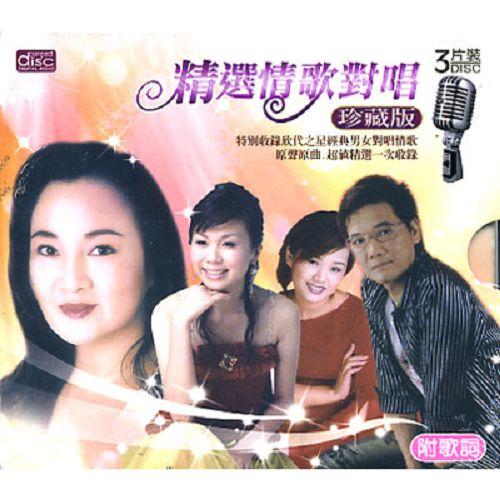 精選情歌對唱珍藏版2CD 3片裝 附歌詞