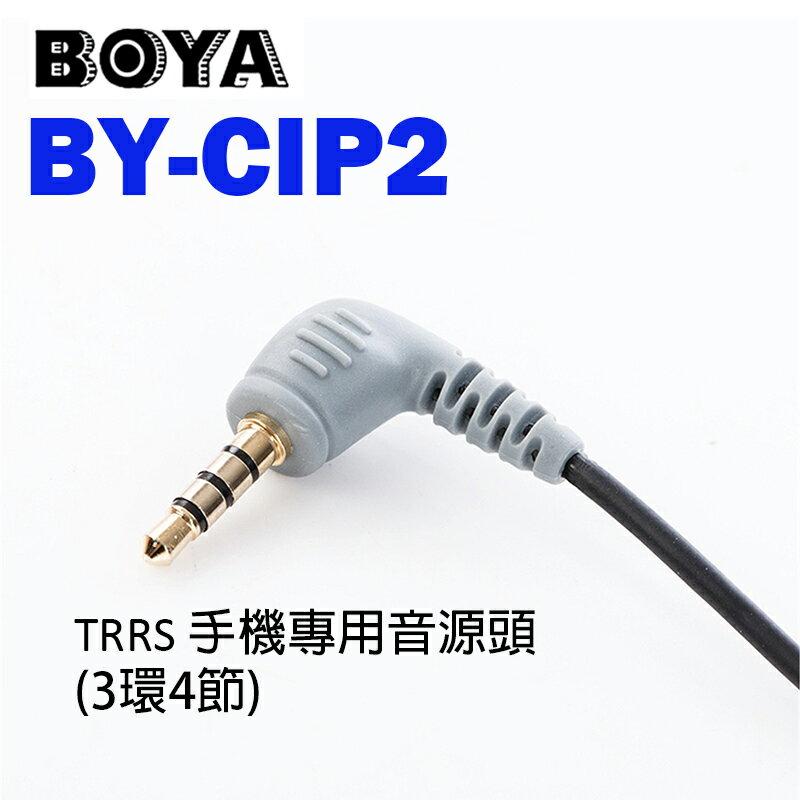 [享樂攝影]BOYA BY-CIP2 3.5轉3.5mm  TRS 麥克風轉接手機 轉換線  TRRS 3節轉4節 直播