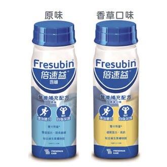 倍速益-營養補充配方原味.香草含纖200ml/12罐 960元