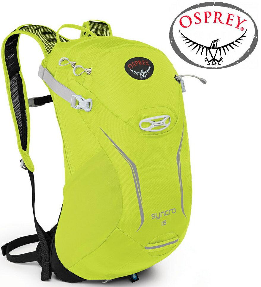 Osprey Syncro 15 登山背包/健行背包/單車包/水袋背包 速度綠 附背包套 台北山水