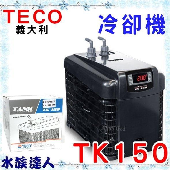 推薦【水族達人】義大利TECO《超靜音 東元 冷卻機 TK-150 (1/8P) 水族專用》冷水機 義大利製造