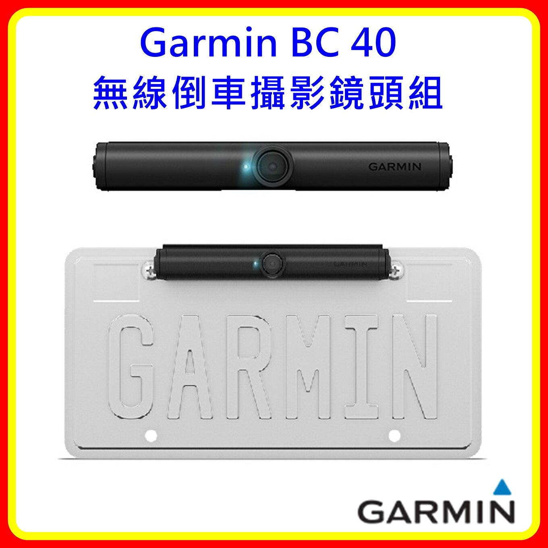 Garmin BC 40 無線倒車攝影鏡頭組 含稅 台灣公司貨