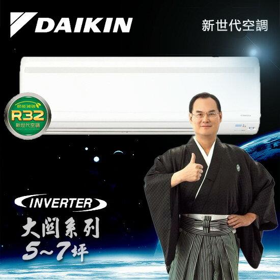 DAIKIN大金冷氣 大關系列 變頻冷暖 RXV36RVLT/FTXV36RVLT 含標準安裝