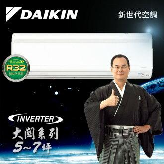 DAIKIN大金冷氣 大關系列 變頻冷暖 RXV36NVLT/FTXV36NVLT 含標準安裝