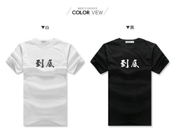 ☆BOY-2☆【NAA211】到底 潮流個性短袖T恤 1