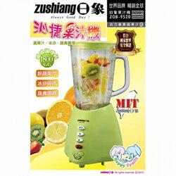 【日象 zoueshoai】1.8L沁捷碎冰果汁機 玻璃杯ZOB-9520