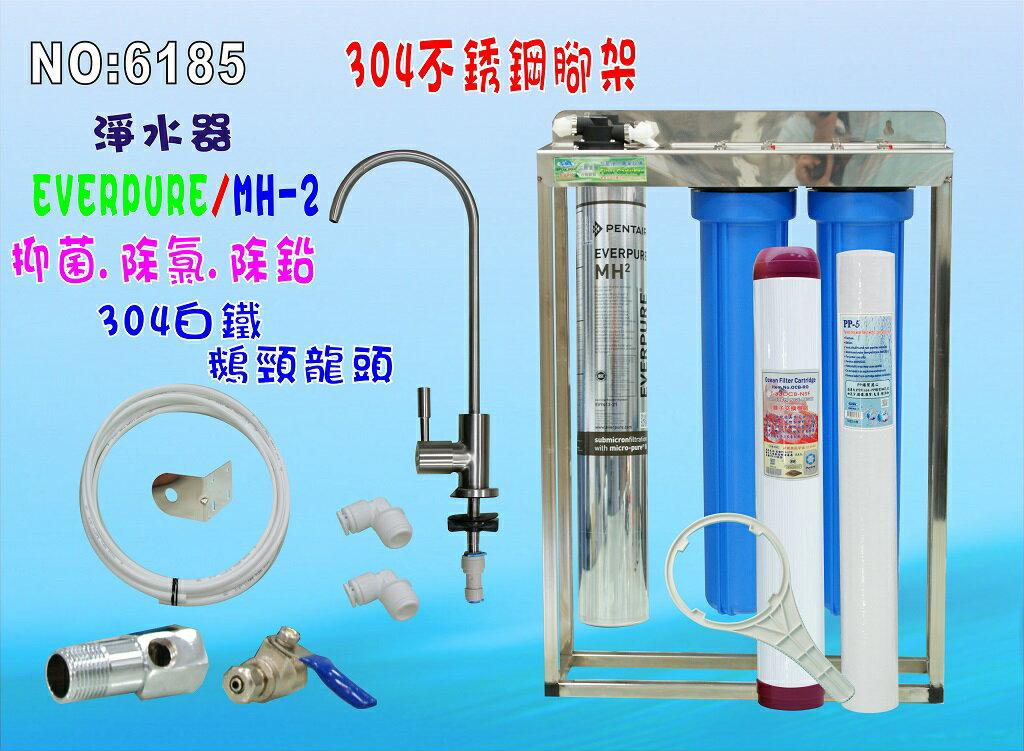 Everpure/MH2淨水器.濾心另售S100、S104、H104、BH2、4C 貨號:6185【七星淨水】