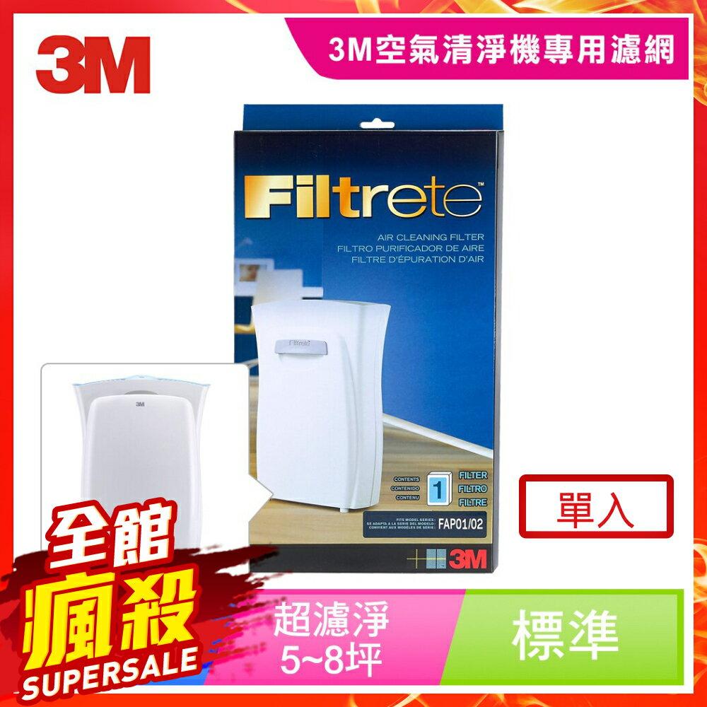 3M 淨呼吸空氣清淨機超濾淨型專用濾網-5坪8坪適用 (CHIMSPD-01/02UCF)
