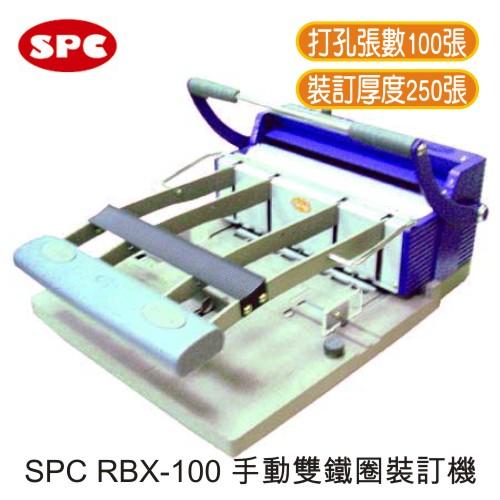 【免運/6期0利率】SPC RBX-100 手動雙鐵圈機 裝訂機