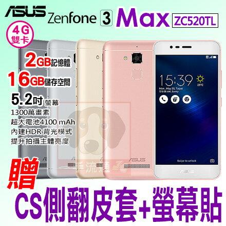 兩年保固 ASUS ZenFone 3 Max ZC520TL 2G/16G 贈CS側翻皮套+螢幕貼 4G 雙卡雙待 智慧型手機