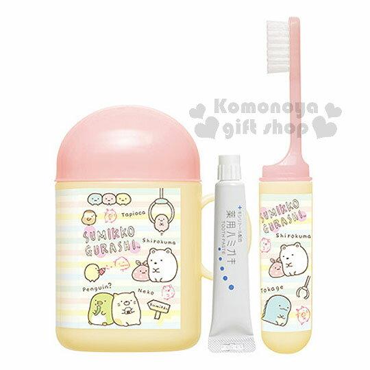 〔小禮堂〕角落生物 日製旅行牙刷杯組《粉黃.彩條紋》攜帶方便可愛
