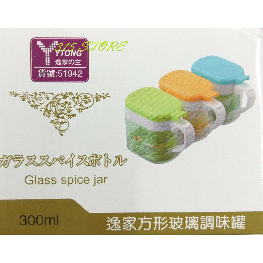 方型玻璃調味罐 *1入 / 調味盒 胡椒罐 067705006【139百貨】