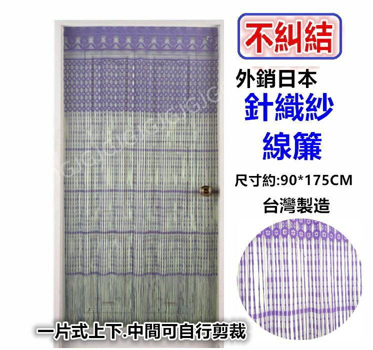 JG~紫色 外銷日本 不糾結針織線簾 門簾 風水簾 流蘇簾 隔斷簾 窗紗 窗簾尺寸約90*175CM