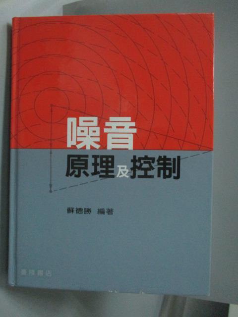 ~書寶 書T1/大學理工醫_XFS~噪音原理及控制_蘇德勝編_附光碟