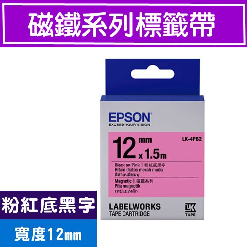 EPSON C53S654451 LK-4PB2磁鐵系列粉紅底黑字標籤帶(寬度12mm)★★★ 全新原廠公司貨含稅附發票★★★