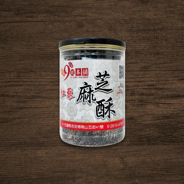 《好客-9號本舖》紅藜芝麻酥(250g罐,共兩罐)(免運商品)_G008002