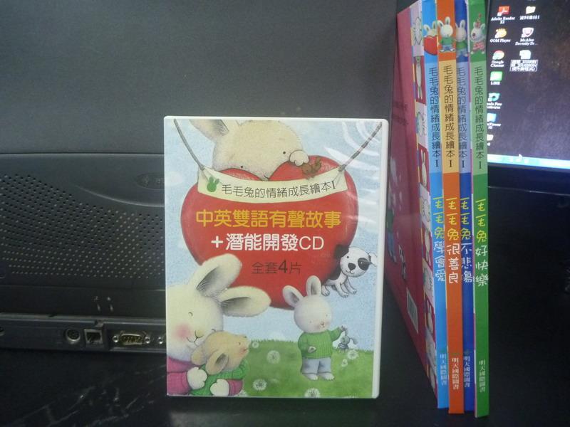 【書寶二手書T9/_ZDX】毛毛兔的情緒成長繪本_共4本合售_毛毛兔學會愛_毛毛兔很快樂等_附光碟