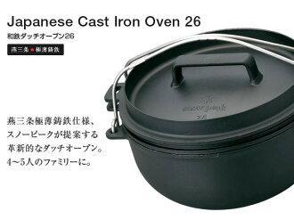 【鄉野情戶外專業】 Snow Peak |日本| 燕三条極薄鑄鐵器 Japanese Cast Iron Oven 26 荷蘭鍋/鑄鐵鍋/三件組26cm_CS-520