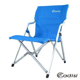【鄉野情戶外專業】 ADISI |台灣| 露營 野餐 旅行 折疊椅 大川椅 休閒舒活椅-亮藍 AS14154