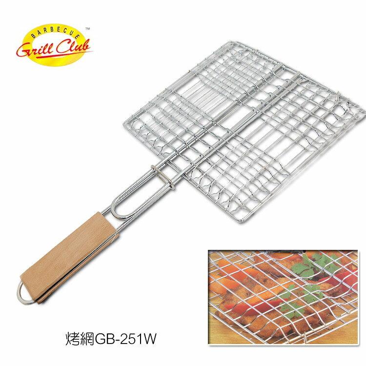 【鄉野情戶外專業】 ADISI |台灣|  烤網 露營烤肉網_GB-251W