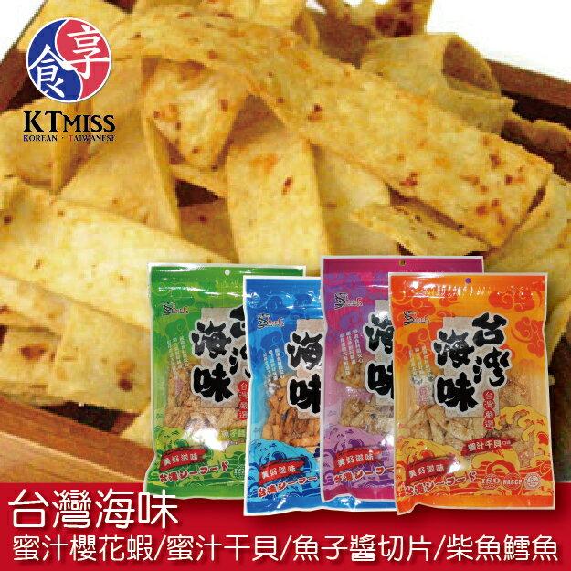 【KTmiss】台灣海味-魚子醬切片/柴魚鱈魚/蜜汁櫻花蝦/蜜汁干貝