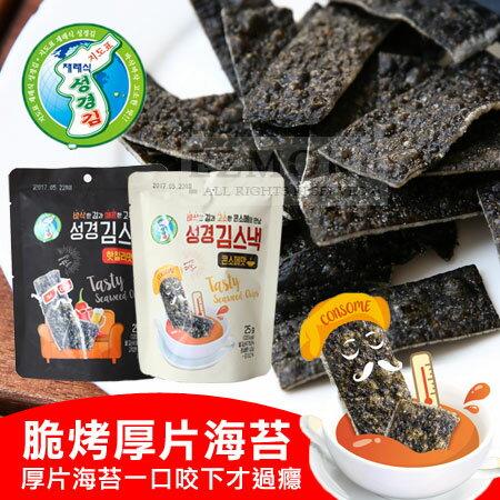 獨家 韓國 脆烤厚片海苔 隨身包 25g 厚片海苔 烤海苔 海苔片 下酒菜【N101676】