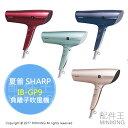 【配件王】日本代購 SHARP 夏普 IB-GP9 負離子吹風機 速乾 護色 美容模式 保濕 除靜電 另IB-GX9K