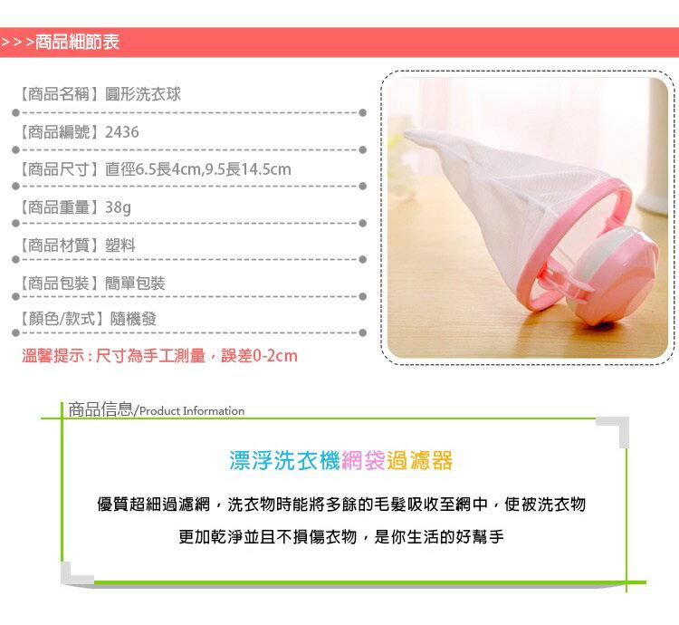 <特價出清>漂浮洗衣機過濾網袋(2入)【AE04119-2】i-Style居家生活