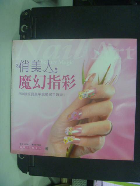 【書寶二手書T9/美容_KJN】俏美人魔幻指彩_蕭雅月