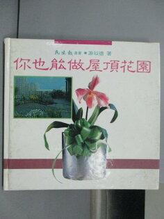 【書寶二手書T1/園藝_IAC】你也能做屋頂花園